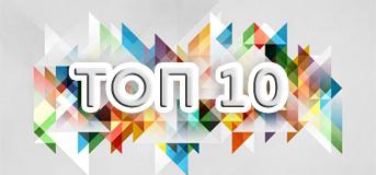10 самых популярных средств HG 2014 года