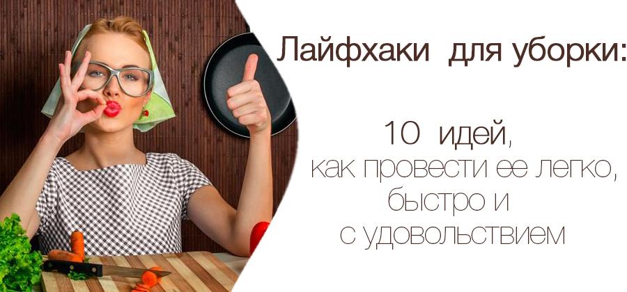 Лайфхаки  для уборки: 10  идей, как провести ее легко, быстро и с удовольствием