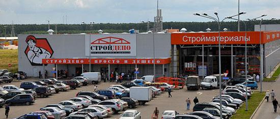 Акция «2+1» в гипермаркете «СТРОЙДЕПО» г. Ногинск