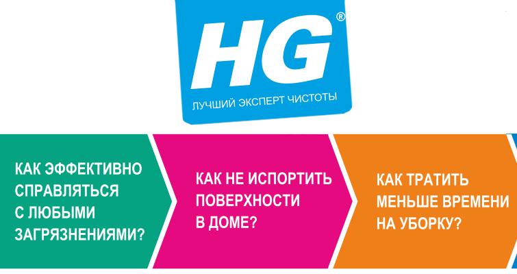 Обновленный каталог продукции HG 2013 года