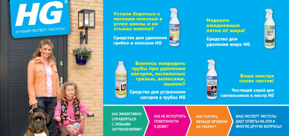 Продукция HG теперь в интернет-магазине OZON.ru!