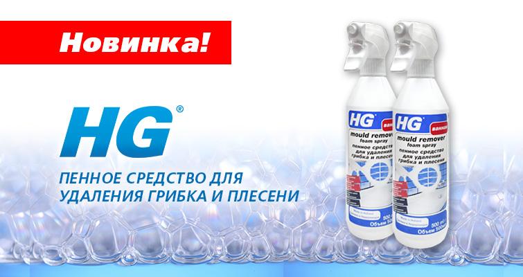 Пенное средство для удаления грибка и плесени HG – новый продукт в ассортименте «Русавтолака»!