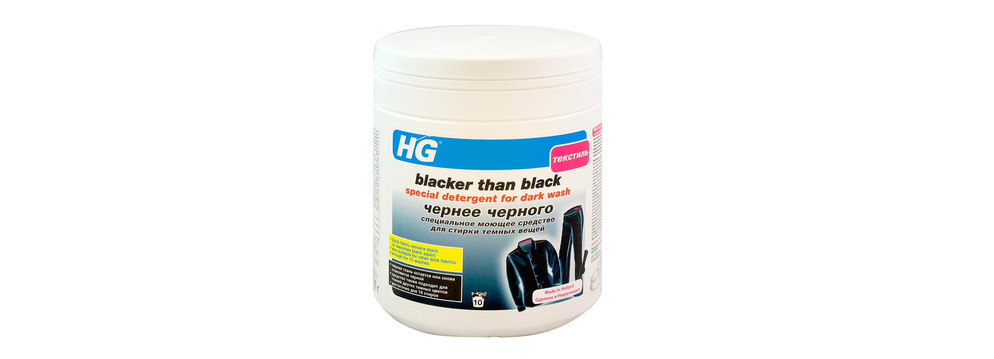Как вернуть цвет черному при стирки