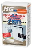 Средство для очистки посудомоечных и стиральных машин - 282