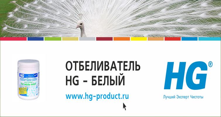 Креативная реклама от HG. Когда пятна не проблема!