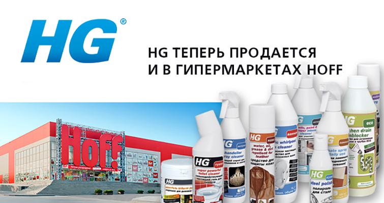 Средства HG теперь можно приобрести в мебельных гипермаркетах Hoff!