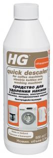 Средство для удаления накипи HG
